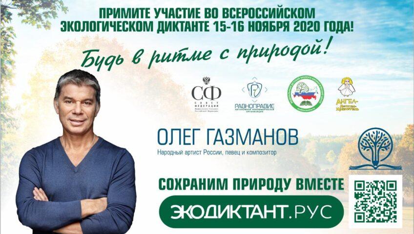 О.Газманов1